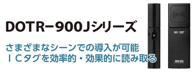 DOTRー900Jシリーズ さまざまなシーンでの導入が可能 ICタグを効率的・効果的に読み取る