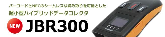 JBR300